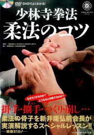 少林寺拳法柔法のコツ DVDでよくわかる! [ 少林寺拳法連盟 ]