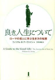 良き人生について ローマの哲人に学ぶ生き方の知恵 [ ウィリアム・B.アーヴァイン ]