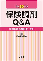 保険調剤Q&A 平成30年版