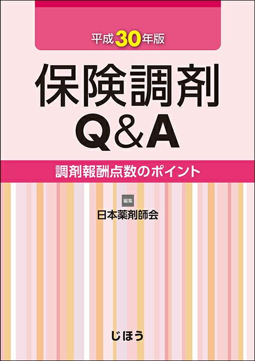 保険調剤Q&A 平成30年版 調剤報酬点数のポイント [ 日本薬剤師会 ]