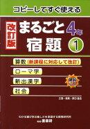まるごと宿題(4年 1)改訂版
