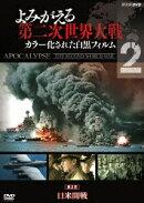 よみがえる第二次世界大戦 〜カラー化された白黒フィルム〜 DVD 第2巻
