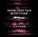 稲川淳二の怪談 MYSTERY NIGHT TOUR Selection19 「女王の歩道橋」