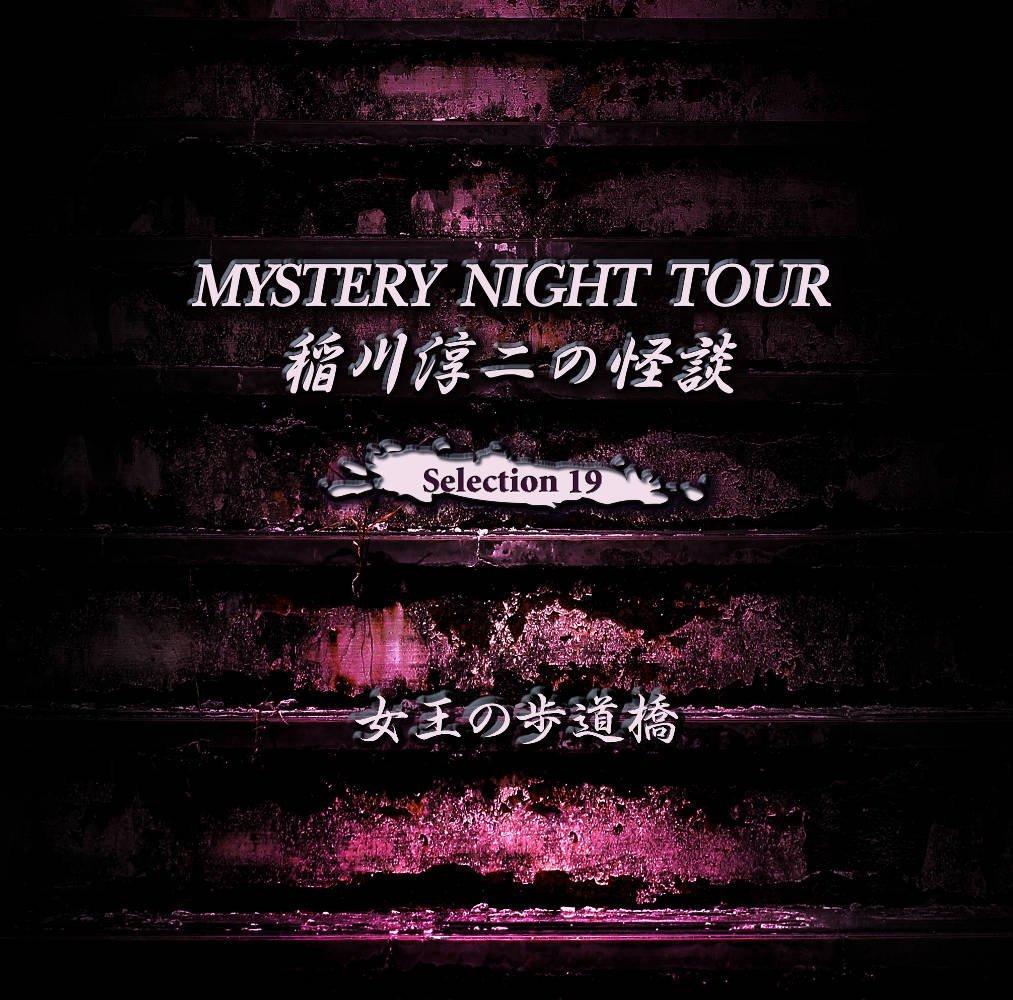 稲川淳二の怪談 MYSTERY NIGHT TOUR Selection19 「女王の歩道橋」 [ 稲川淳二 ]