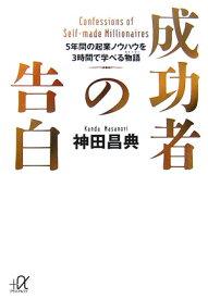 成功者の告白 (講談社+α文庫) [ 神田 昌典 ]