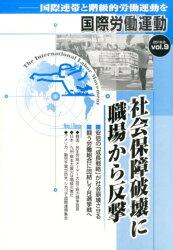 国際労働運動(vol.9(2016.6))
