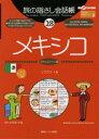 メキシコ メキシコ〈スペイン〉語 (ここ以外のどこかへ! 旅の指さし会話帳) [ コララテ ]