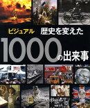 ビジュアル歴史を変えた1000の出来事