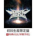 【早期予約特典&楽天ブックス限定先着特典】METAL GALAXY (初回生産限定盤 - Japan Complete Edition - 2CD+DVD) (…
