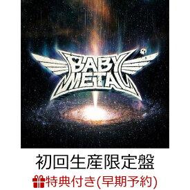 【早期予約特典&楽天ブックス限定先着特典】METAL GALAXY (初回生産限定盤 - Japan Complete Edition - 2CD+DVD) (ポストカード&布ポーチ付き) [ BABYMETAL ]