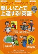 【バーゲン本】楽しいことで上達する!英語 CD2枚付