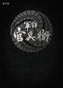 大河ドラマ 軍師官兵衛 総集編 【Blu-ray】