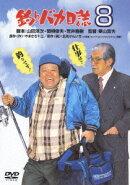 釣りバカ日誌 8