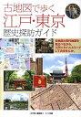 古地図で歩く江戸・東京歴史探訪ガイド [ 「江戸楽」編集部 ]