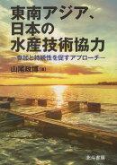 東南アジア、日本の水産技術協力