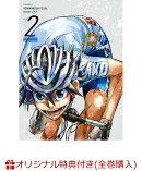 【楽天ブックス限定全巻購入特典対象】弱虫ペダル GLORY LINE DVD BOX Vol.2