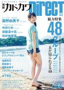 別冊カドカワDirecT 06