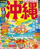 るるぶ沖縄('20)
