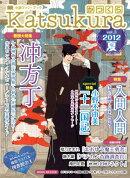 かつくら(vol.3(2012夏))