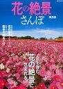 花の絶景さんぽ関西版