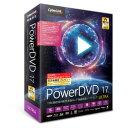 PowerDVD 17 Ultra 乗換え・アップグレード版