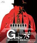 Gメン'75 一挙見Blu-ray VOL.1【Blu-ray】