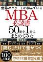 世界のエリートが学んでいるMBA必読書50冊を1冊にまとめてみた [ 永井孝尚 ]