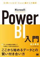 Microsoft Power BI入門 BI使いになる!Excel脳からの脱却