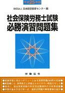社会保険労務士試験必勝演習問題集(平成25年版)