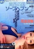 関西・四国ソープヘブン(2019 vol.2) 厳選泡姫グラビア15連発! (WORK MOOK シティヘブン.ネット特別編集)