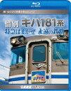 想い出の中の列車たちBDシリーズ::惜別、キハ181系 特急はまかぜ永遠の鉄路【Blu-ray】 [ (鉄道) ]
