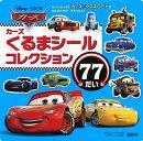 【予約】カーズ くるまシール コレクション 77だい(ディズニーブックス)