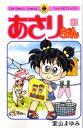 あさりちゃん(第92巻) (てんとう虫コミックス) [ 室山まゆみ ]