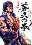 蒼天の拳(1)