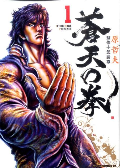 蒼天の拳(1) (ゼノンコミックスDX) [ 原哲夫 ]