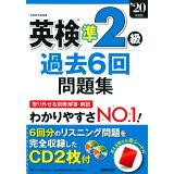 英検準2級過去6回問題集('20年版)