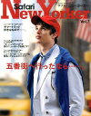 サファリニューヨーカー(VOL.7) 特集:五番街へ行ったなら…。 (HINODE MOOK)