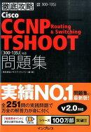 徹底攻略Cisco CCNP Routing & Switching TSHOO