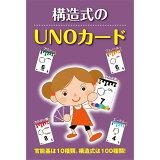 構造式のUNOカード ([バラエティ])