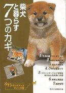 【バーゲン本】柴犬と暮らす7つのカギ