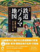 【バーゲン本】ふくろうの本 (図説)鉄道パノラマ地図
