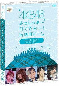 AKB48 よっしゃぁ〜行くぞぉ〜!in 西武ドーム 第三公演 DVD [ AKB48 ]