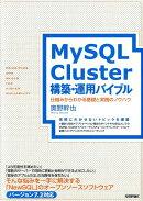 MySQL Cluster構築・運用バイブル
