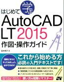 はじめて学ぶAutoCAD LT 2015作図・操作ガイド