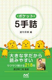 ポケット5手詰 [ 週刊将棋 ]