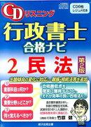 CDリスニング行政書士合格ナビ(2)第2版