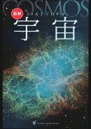 【POD】25文字でわかる 宇宙