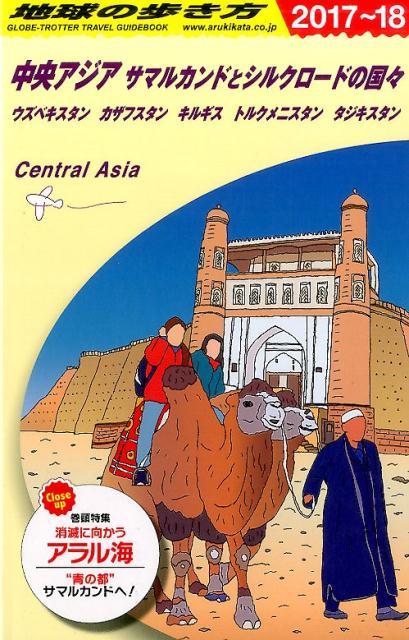 D15 地球の歩き方 中央アジア サマルカンドとシルクロードの国々 2017〜2018 [ 地球の歩き方編集室 ]