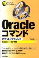 Oracleコマンドポケットリファレンス