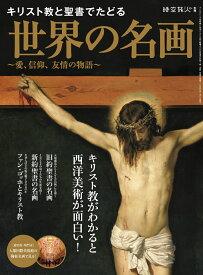 キリスト教と聖書でたどる世界の名画 愛、信仰、友情の物語 (サンエイムック 時空旅人別冊)
